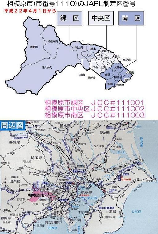 政令指定都市移行で、市番号(1110)のほかにJARL制定区番号が新規に指定されます。